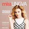 Журнал miss Lingva | English Magazine