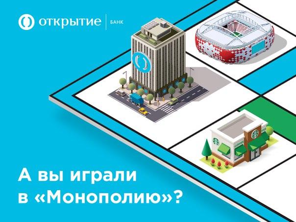 Сегодня — официальный «день рождения» культовой игры «Монополия». Уже