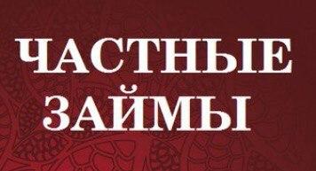 Займ от частного лица Суммы от 50 000 до 2 500 000 рублей Займы пред