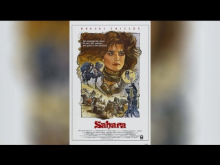 Сахара (1983) | Sahara