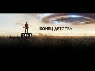«Конец детства» (мини-сериал) Childhood's End (2015) 1 серия