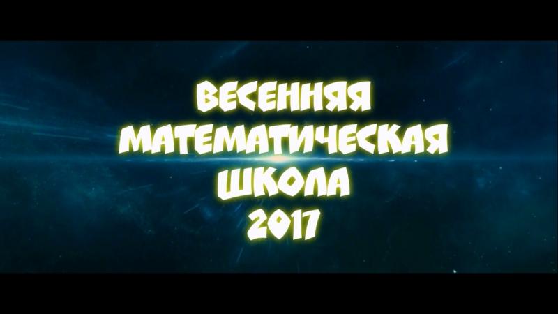 ВМШ 2017