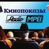 Кинопоказы Радио МЭИ