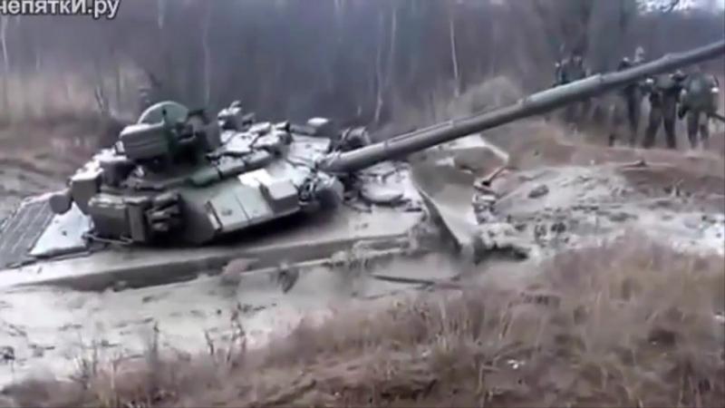 Танк Т - 90 против грязи. Танки грязи не боятся.Смотреть видео онлайн.