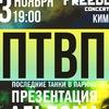 23.11   ПТВП   ПЕРМЬ   FREEDOM