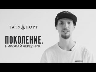 Поколение. - Николай Чередник