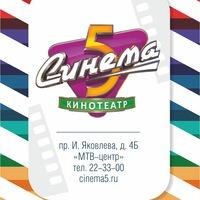 cinema5cheby