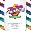 Кинотеатр Синема 5 | Оренбург