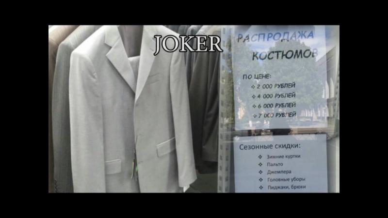 Джокер распродажа