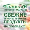 Интернет-магазин «Трамплин» | Доставка продуктов