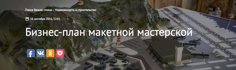 Бизнес планы макетной мастерской заключение бизнес плана салона