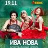 19.11 - Ива Нова - «Долгожданный ноябрь» @ Ящик