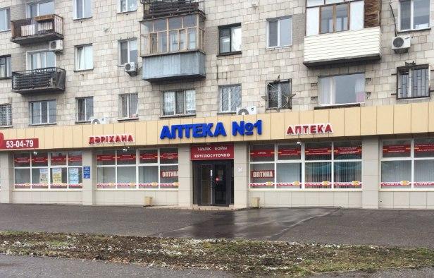 Аптека №1 #apteka_revpvl