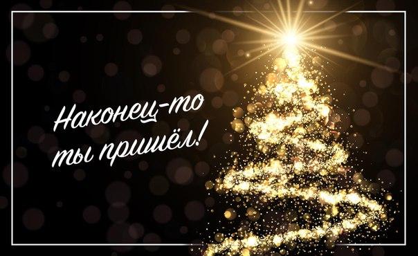 С Новым 2017 годом!#новыйгод #новоесчастье #хоумкредит