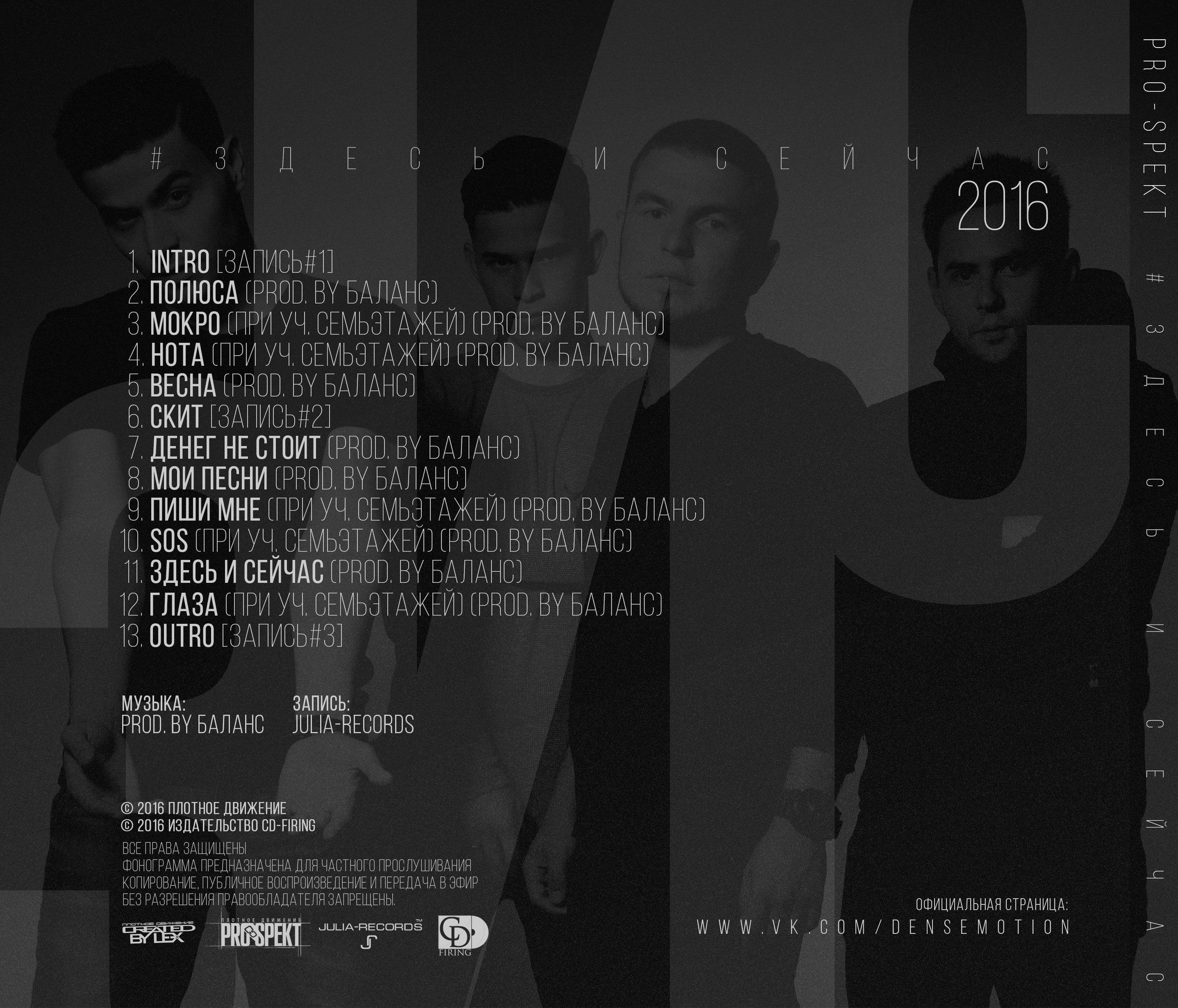 PRO-SPEKT - Здесь и сейчас (2016) (задняя обложка)