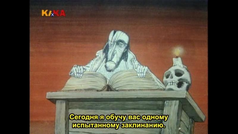 Carodejuv ucen (Крабат: Ученик чародея, 1977) субтитры
