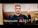 чемпионат по настольному теннису в Марк Аврелий 2017