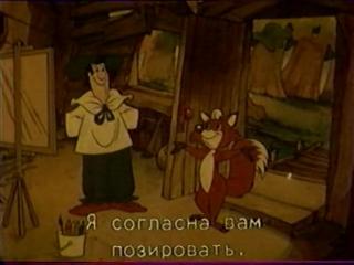 Чудесный лес (Югославия - США, 1986) полнометражный мультфильм, сказка, советская прокатная копия