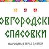 Новгородские Спасовки