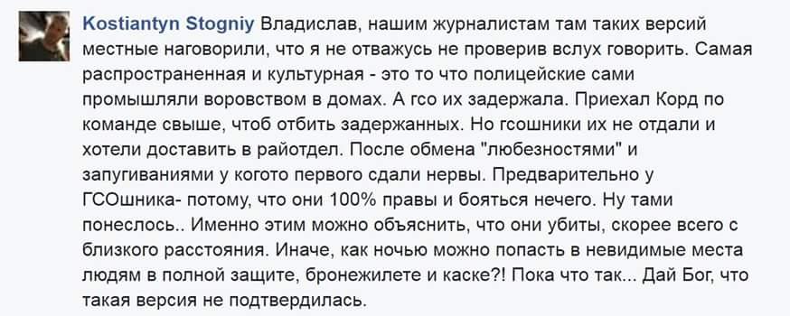 Порошенко призвал не использовать гибель полицейских в Княжичах для дестабилизации политической ситуации - Цензор.НЕТ 4346