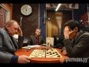 Матч года по шашкам в прямом эфире Кондраченко VS Стручков