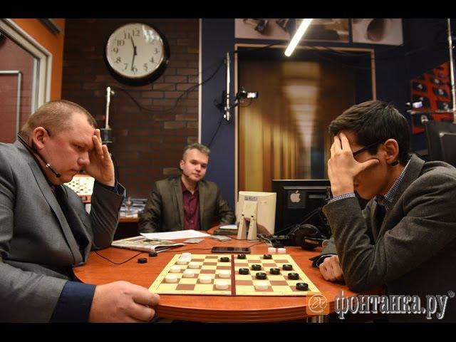 Матч года по шашкам в прямом эфире: Кондраченко VS Стручков.