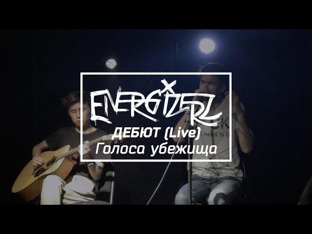Energizerz - Дебют (Live на Голосах Убежища)
