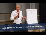 Урок литературы с Радиславом Гандапасом