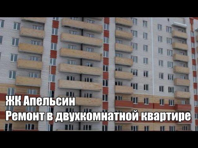ЖК Апельсин Ремонт в двухкомнатной квартире