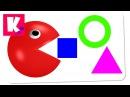 Учим Геометрические Фигуры вместе с разноцветным Pac-Man. Развивающее видео для де