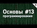 Основы Программирования - 13 - Заключение