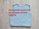 вязанная жилетка из пряжи ализе софти( alize softi )