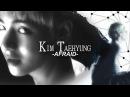 Kim taehyung au ❝im afraid❞