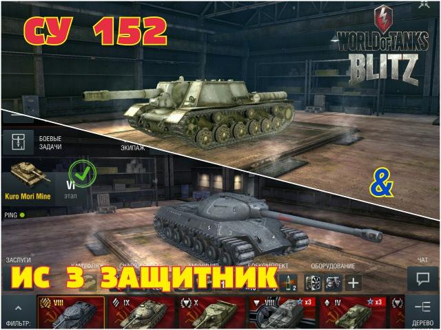 Wot Blitz Взвод ИС 3 ЗАЩИТНИК и СУ 152
