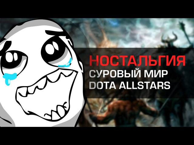 Ностальгия по DotA Allstars 3