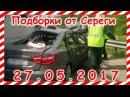 27 05 2017 Видео аварии дтп автомобилей и мото снятых на видеорегистратор Car Crash Compilation may группа vk/avtoo
