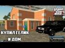 Купил Гелик и дом! Favourite RP - CRMP