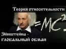Теория относительности Эйнштейна глобальный обман