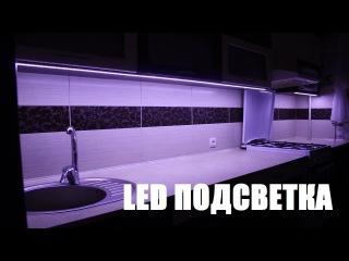КАК ЭТО СДЕЛАНО | Инсталляция светодиодной подсветки на кухне