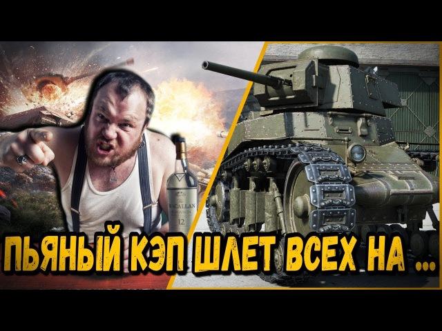 БИЛЛИ И ПЬЯНЫЙ КЭП, КОТОРЫЙ ПОСЛАЛ ВСЕХ В ЖОПУ | World of Tanks