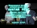 AVATAR FEST Мантрас энд Сторис театральная постановка Акбар и Бирбал Екатеринбур ...