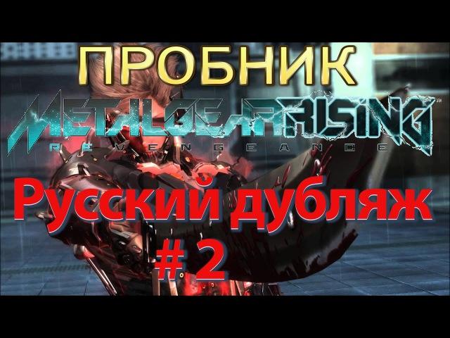 Пробник: MGR Revengeance 2 - Диалог Райдена и Муссона [Русский дубляж от Jacko]