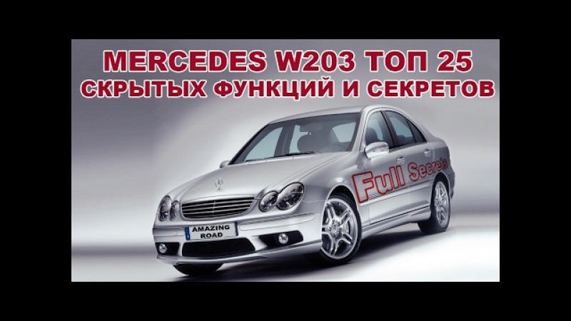 Mercedes-Benz W203 Топ 25 Скрытых Функций, Секреты и Интересные фишки / W203 Подборка Секрет ...