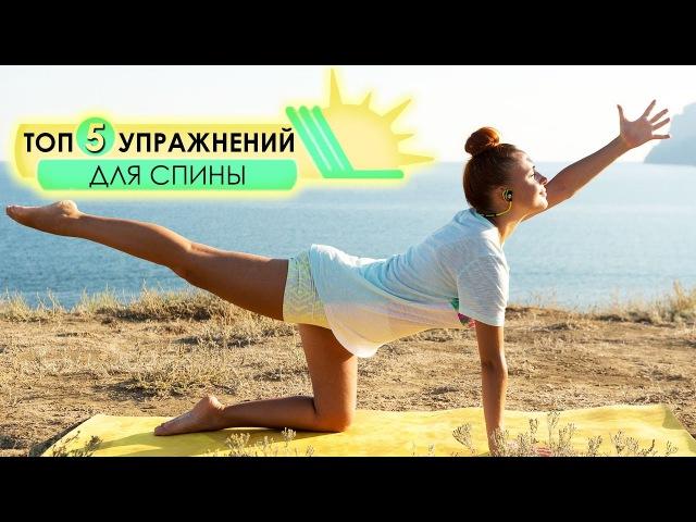 ТОП 5 лучших упражнений для спины | Здоровая спина за 8 минут в день