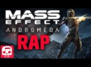 MASS EFFECT ANDROMEDA RAP by JT Music - Feels Like Home