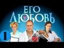 Алена Яковлева и Константин Соловьев в фильме Его любовь 1 серия
