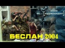 Беслан. Специальный корреспондент. Авторская программа Аркадия Мамонтова (Россия 2004)