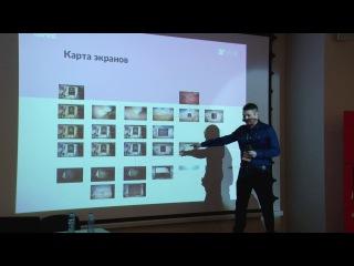Александр Штаченко (iLogos) - ТЗ и обратная связь: позиция продюсера