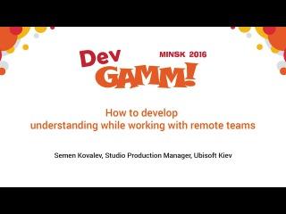 Семен Ковалев (Ubisoft Kiev) - Моя твоя понимай: истории о работе с удаленными командами