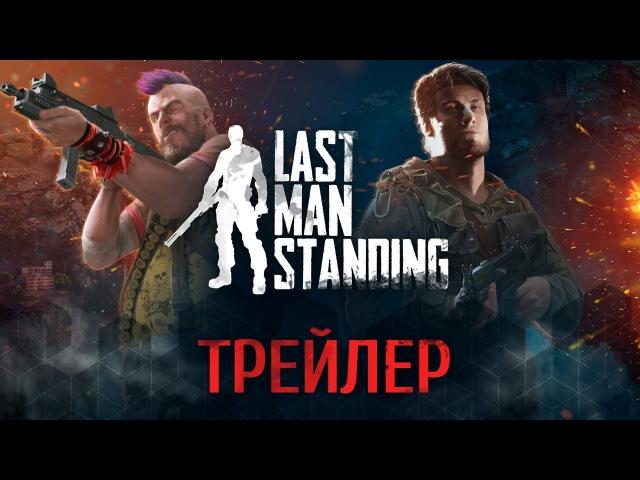 Last Man Standing. Официальный трейлер игры